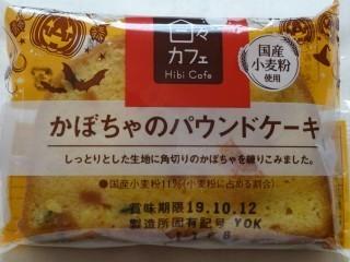 ヤマザキ かぼちゃのパウンドケーキ.jpg