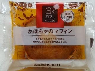 ヤマザキ かぼちゃのマフィン(国産小麦粉使用).jpg