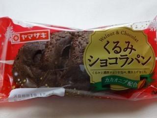 ヤマザキ くるみショコラパン.jpg