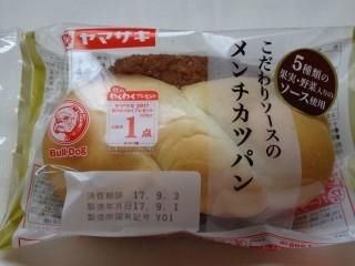 ヤマザキ こだわりソースのメンチカツパン.jpg