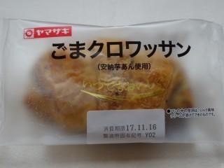 ヤマザキ ごまクロワッサン(安納芋あん使用).jpg