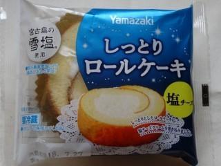 ヤマザキ しっとりロールケーキ(塩チーズ).jpg