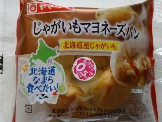 ヤマザキ じゃがいもマヨネーズパン(北海道産じゃがいも).jpg