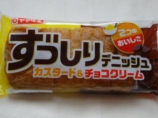 ヤマザキ ずっしりデニッシュ(カスタード&チョコクリーム).jpg