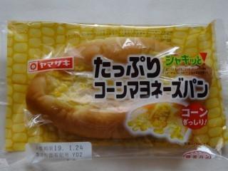ヤマザキ たっぷりコーンマヨネーズパン.jpg