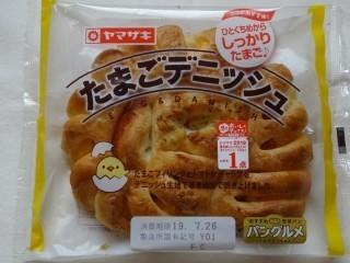 ヤマザキ たまごデニッシュ.jpg