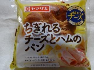 ヤマザキ ちぎれるチーズとハムのパン.jpg