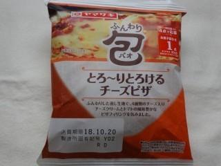 ヤマザキ とろ〜りとろけるチーズピザ.jpg