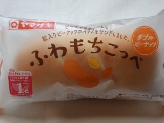 ヤマザキ ふわもちこっぺ(ダブルピーナッツ).jpg