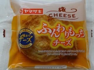 ヤマザキ ふんわりもっちチーズ.jpg
