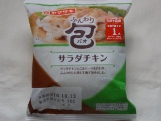 ヤマザキ ふんわり包 サラダチキン.jpg
