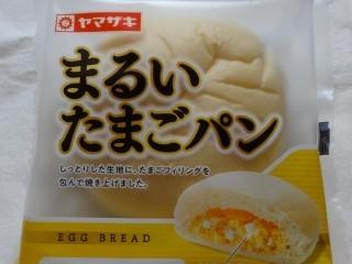 ヤマザキ まるいたまごパン.jpg