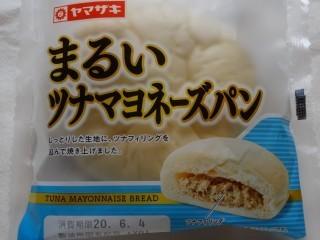 ヤマザキ まるいツナマヨネーズパン.jpg