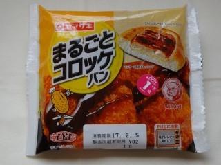 ヤマザキ まるごとコロッケパン.jpg