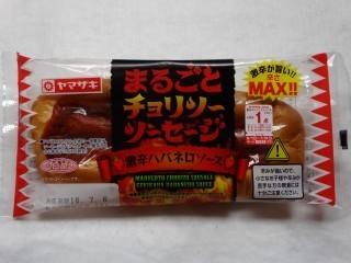 ヤマザキ まるごとチョリソーソーセージ(激辛ハバネロソース).jpg