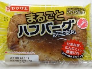 ヤマザキ まるごとハンバーグデニッシュ.jpg