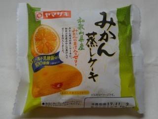 ヤマザキ みかん蒸しケーキ(和歌山県産みかんの果汁入りゼリー).jpg