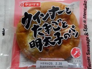 ヤマザキ ウインナーとたまごと明太子のパン.jpg