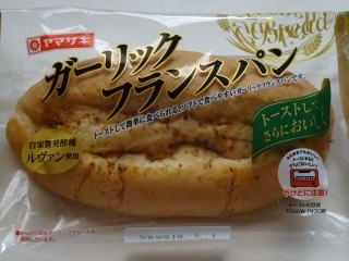 ヤマザキ ガーリックフランスパン.jpg