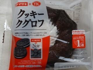 ヤマザキ クッキークグロフ.jpg