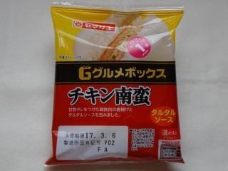 ヤマザキ グルメボックス チキン南蛮.jpg