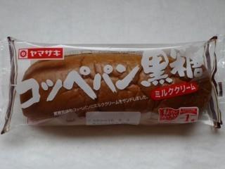 ヤマザキ コッペパン黒糖(ミルククリーム).jpg