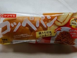 ヤマザキ コッペパン(焼きそば&マヨネーズ) オタフクソースを使用した焼そば.jpg