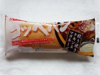 ヤマザキ コッペパン(照り焼きチキン&マヨネーズ).jpg