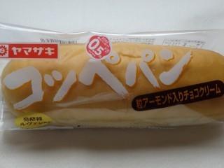 ヤマザキ コッペパン(粒アーモンド入りチョコクリーム).jpg