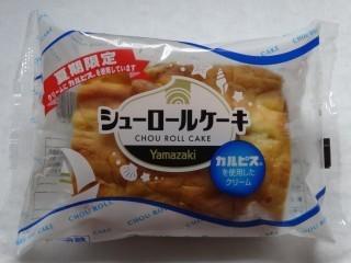 ヤマザキ シューロールケーキ(「カルピス」を使用したクリーム).jpg