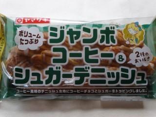 ヤマザキ ジャンボコーヒー&シュガーデニッシュ.jpg