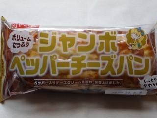 ヤマザキ ジャンボペッパーチーズパン.jpg