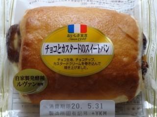 ヤマザキ チョコとカスタードのスイートパン.jpg