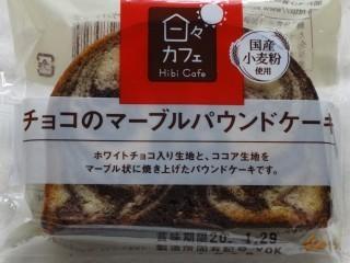 ヤマザキ チョコのマーブルパウンドケーキ(2個入).jpg