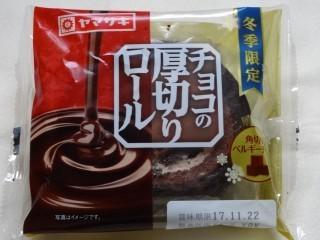 ヤマザキ チョコの厚切りロール.jpg