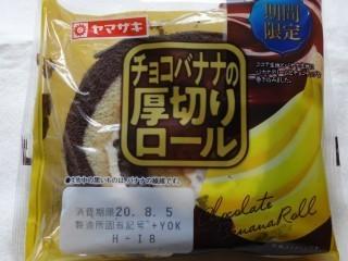 ヤマザキ チョコバナナの厚切りロール.jpg