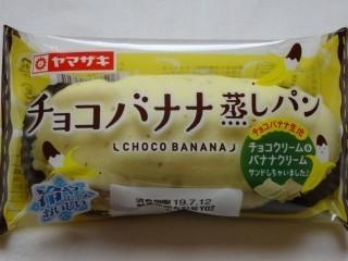 ヤマザキ チョコバナナ蒸しパン(チョコクリーム&バナナクリーム).jpg