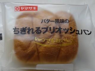 ヤマザキ バター風味のちぎれるブリオッシュパン.jpg