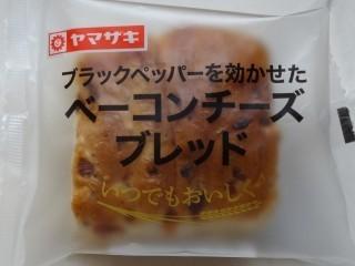 ヤマザキ ブラックペッパーを効かせたベーコンチーズブレッド.jpg