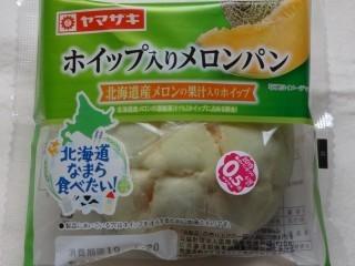 ヤマザキ ホイップ入りメロンパン(北海道産メロンの果汁入りホイップ).jpg