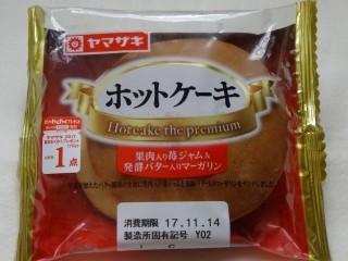 ヤマザキ ホットケーキ(果肉入り苺ジャム&発酵バター入りマーガリン).jpg