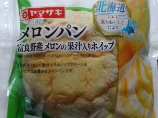 ヤマザキ メロンパン(富良野産メロンの果汁入りホイップ).jpg
