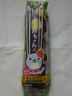 ヤマザキ ロールちゃん(チョコバナナ).jpg
