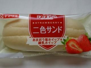 ヤマザキ 二色サンド(あまおう苺ホイップ&練乳ホイップ).jpg