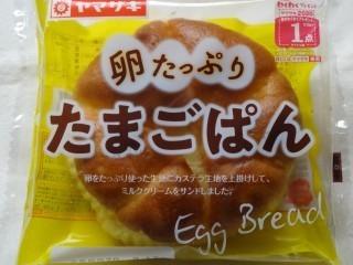 ヤマザキ 卵たっぷりたまごぱん.jpg