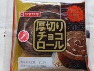 ヤマザキ 厚切りチョコロール.jpg
