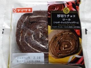 ヤマザキ 厚切りチョコロール(ベルギーチョコ入りチョコクリーム).jpg