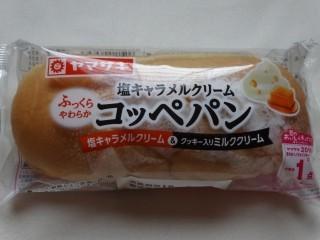 ヤマザキ 塩キャラメルクリームコッペパン.jpg