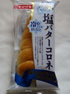 ヤマザキ 塩バターコロネ(塩バニラクリーム&ホイップクリーム).jpg