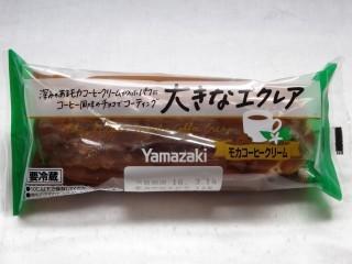 ヤマザキ 大きなエクレア(モカコーヒークリーム).jpg